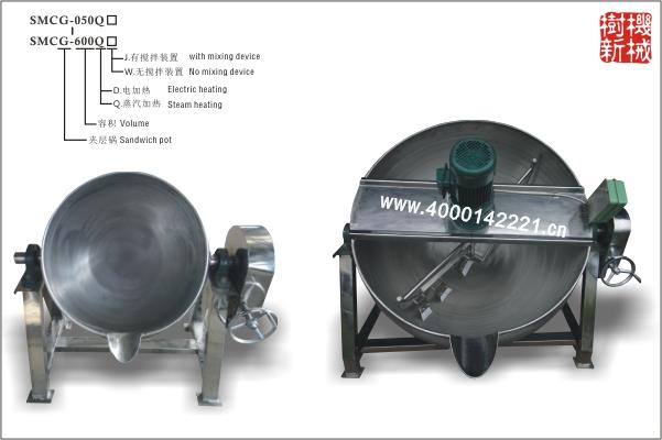 SMCG-050Q 夹层锅(蒸汽加热)
