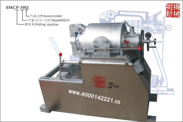 SMCP-50Q 气流膨化机(米通机)