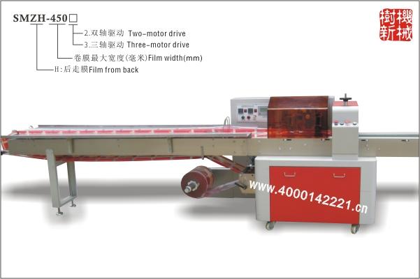 SMZH-450 枕式万博manbetx官网主页(后走膜)