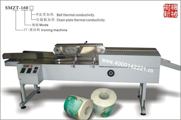 SMZT-160 烫封机(适合卷筒纸的熨烫)