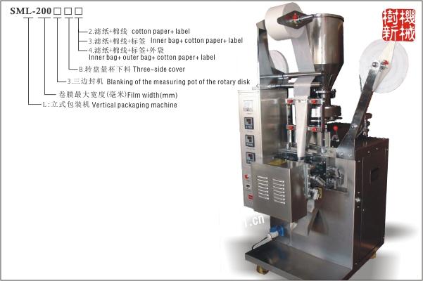 SML-200 立式万博manbetx官网主页(袋泡茶专用)