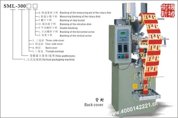 背封立式万博manbetx官网主页SML-300(适合颗粒状,粉末状,小块物品的包装)