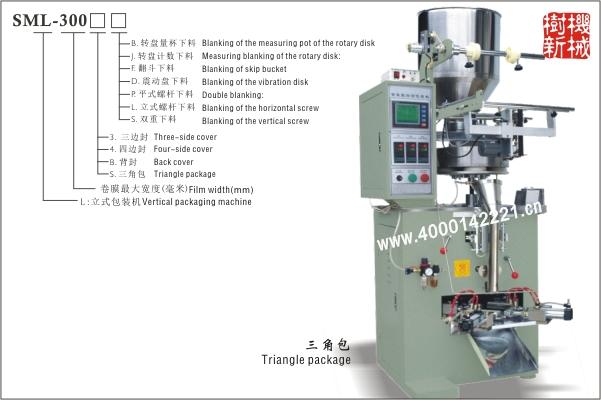 三角包立式万博manbetx官网主页SML-300(适合颗粒状,粉末状,小块物品的包装)
