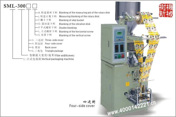 四边封立式万博manbetx官网主页SML-300(适合颗粒状,粉末状,小块物品的包装)