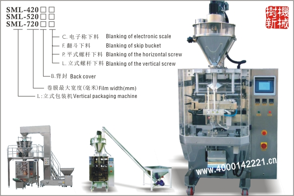 SML-420/520/720 立式万博manbetx官网主页(翻领提结构适合大重量大尺寸的粉末,颗粒的包装)