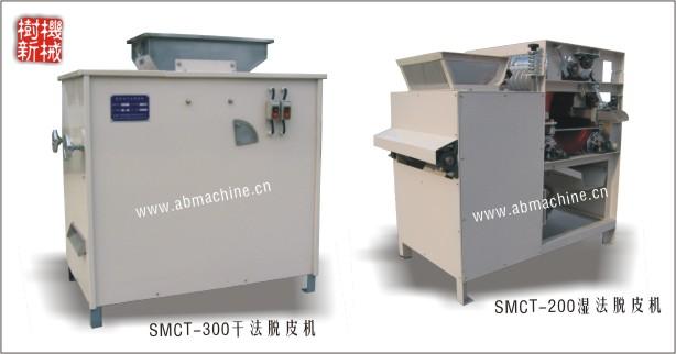 SMCT-200 花生脱皮机(除去花生的红衣)
