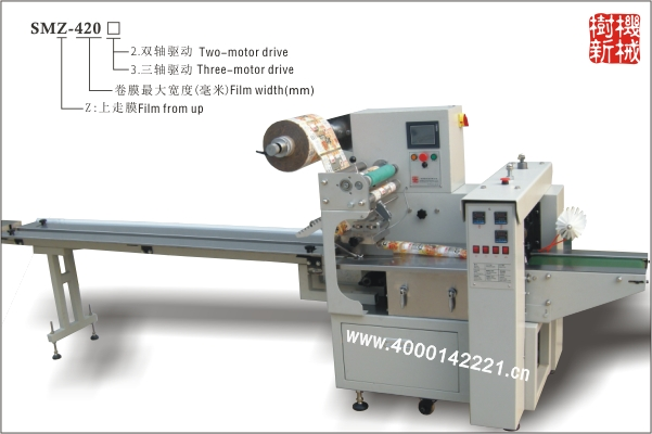 SMZ-420 Pillow packing machine(suitable for packing bar shape product, square shape product and prod