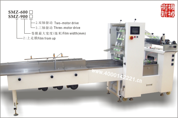 SMZ-600 Pillow packing machine(suitable for packing big size product and product with plate )