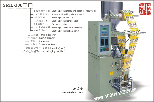 SML-300 Vertical packaging machine(Four-side cover)