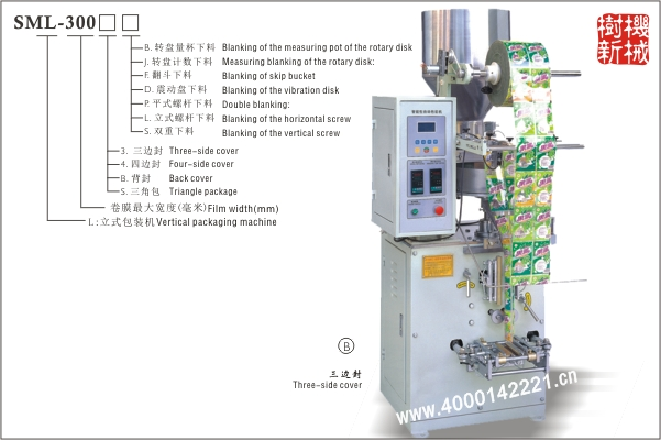 SML-300 Vertical packaging machine(Three side cover)