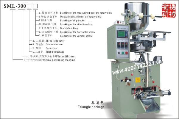 SML-300 Vertical packaging machine (Triangle package)