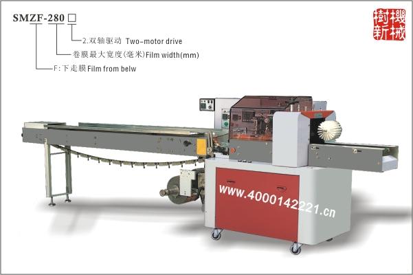 SMZF-280 枕式万博manbetx官网主页下走膜(适合冷冻,软质食品,如冰淇淋,包子等)