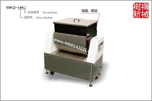 SMCJ-140搅拌机(可搅拌米万博manbetx官网网址、瓜子糖、花生糖等)