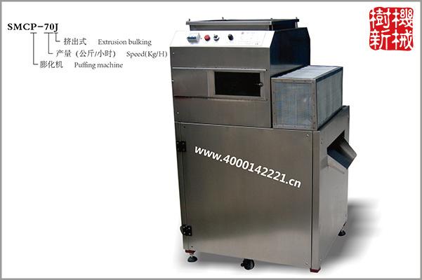 SMCP-70J 挤出膨化机(米花机)